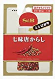 S&B 袋入り七味唐からし(ミル詰め替え用) 10g