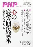 心の疲労回復読本 2018年 01 月号 [雑誌]: PHP 増刊