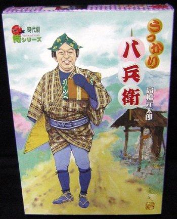絶版品★うっかり八兵衛★高橋元太郎★