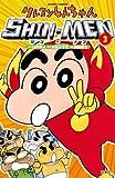 クレヨンしんちゃん SHIN-MEN(3) (アクションコミックス)