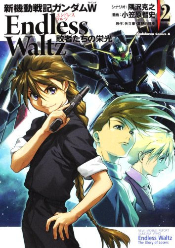 新機動戦記ガンダムW Endless Waltz 敗者たちの栄光 (2) (カドカワコミックス・エース)の詳細を見る