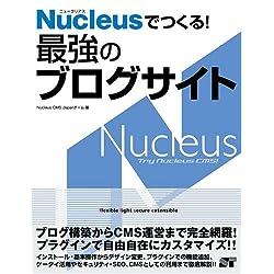 Nucleusでつくる!最強のブログサイト