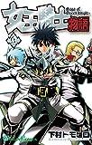 女王騎士物語 9巻 (デジタル版ガンガンコミックス)