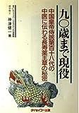 九〇歳まで現役―中国皇帝侍医第百十八代の中医に伝わる長寿薬王草の秘密