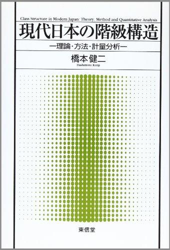 現代日本の階級構造―理論・方法・計量分析の詳細を見る