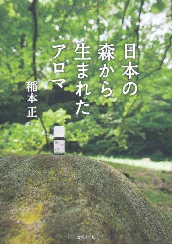 日本の森から生まれたアロマの詳細を見る