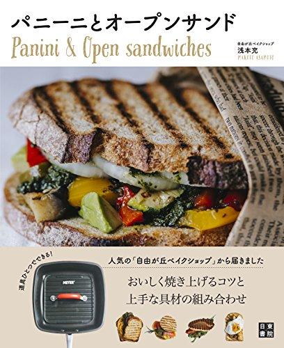 パニーニとオープンサンド
