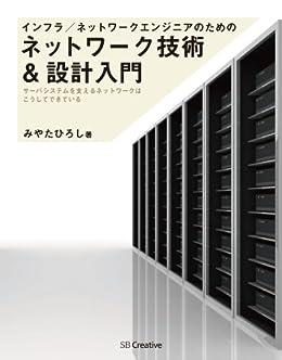[みやた ひろし]のインフラ/ネットワークエンジニアのためのネットワーク技術&設計入門