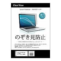 【着脱式で使いたい時だけ! のぞき見防止 保護フィルター】 Lenovo ThinkPad Edge 11 0328P3J(11.6インチ)機種用 [クリーニングクロス付]