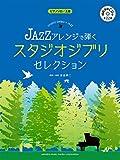 ピアノソロ JAZZアレンジで弾く スタジオジブリ・セレクション 【参考演奏CD付】