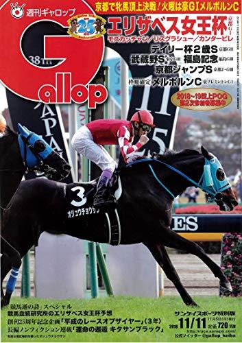 週刊Gallop(ギャロップ)2018年11月11日号