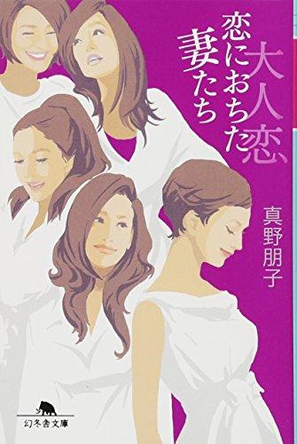 大人恋 恋におちた妻たち (幻冬舎文庫)の詳細を見る