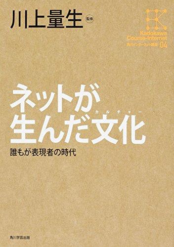 角川インターネット講座 (4) ネットが生んだ文化誰もが表現者の時代の詳細を見る