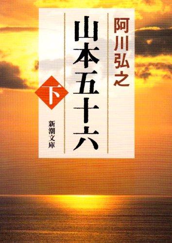 山本五十六(下) (新潮文庫)の詳細を見る