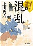 禁裏付雅帳 五 混乱 (徳間文庫)