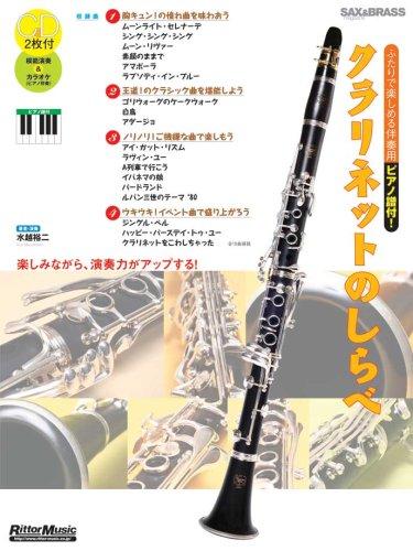 クラリネットのしらべ ~SAX&BRASS magazine(CD、ピアノ伴奏譜小冊子付き) (Sax & brass magazine)