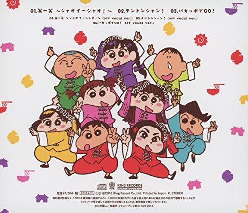 笑一笑 ~シャオイーシャオ! 【しんちゃん盤(CD Only)】