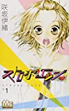 ストロボ・エッジ 1 (マーガレットコミックス)