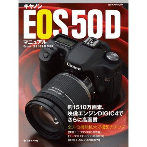 キヤノンEOS50Dマニュアル―約1510万画素、映像エンジンDiGiC4でさらに高画質 (日本カメラMOOK)