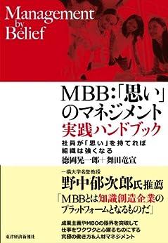 [徳岡 晃一郎, 舞田 竜宣]のMBB:「思い」のマネジメント 実践ハンドブック―社員が「思い」を持てれば組織は強くなる