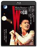 Wの悲劇 ブルーレイ[Blu-ray/ブルーレイ]