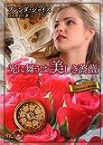 光に舞うは美しき薔薇―ド・ウォーレン一族の系譜 (MIRA文庫)