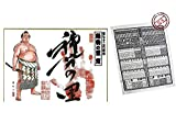 【相撲グッズ】 姿絵手形色紙「稀勢の里」 番付表 絵番付 Sumo Goods