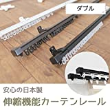伸縮機能カーテンレール/ダブル/サイズ1.1~2.0m/■ホワイト/安心の日本製/Z3K