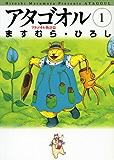 アタゴオル 01 -アタゴオル物語篇- (MFコミックス フラッパーシリーズ)