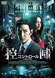 控制/コントロール[DVD]