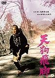 天狗飛脚 [DVD]