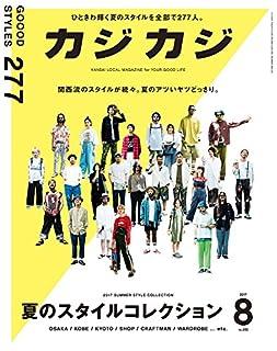 カジカジ 2017年 8月号 (雑誌)