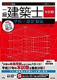 一級建築士 本試験TAC完全解説 学科+設計製図 2016年度 (TAC建築士シリーズ)