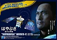 青島文化教材社 スペースクラフトシリーズ No.SP 1/32 小惑星探査機はやぶさ 映画「はやぶさ 遥かなる帰還」限定パッケージ