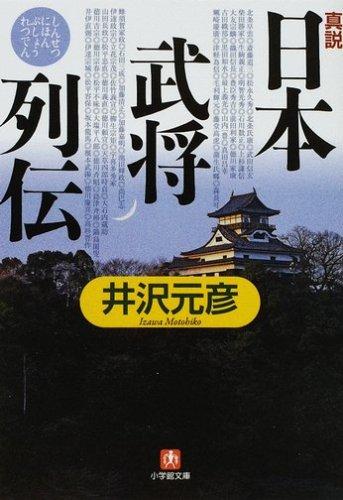 真説「日本武将列伝」 (小学館文庫)の詳細を見る