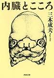 内臓とこころ (河出文庫) -