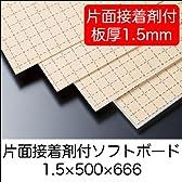接着剤付きリアラボード(ソフトボード/旧ライオンボード) 1.5×500×666mm