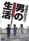 男の生活[DVD]