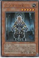 【シングルカード】 遊戯王 六武衆の師範 EXP1-JP001 UR EXTRA PACK