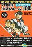 プロ野球審判が解説 プロ野球「意外なルール」100! / 岡田功 のシリーズ情報を見る