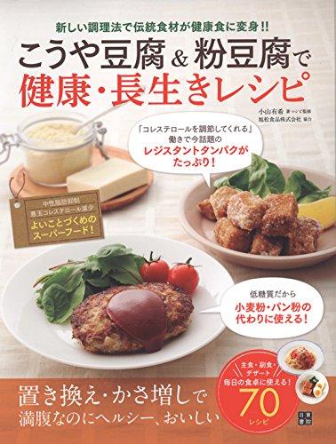 こうや豆腐&粉豆腐で健康・長生きレシピ