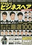 デキる大人のビジネスヘア最新カタログ―好感度が上がる!!スーツスタイル厳選100 (COSMIC MOOK)