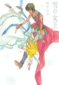 [藤田貴美]の雪の女王 (バーズコミックス デラックス)