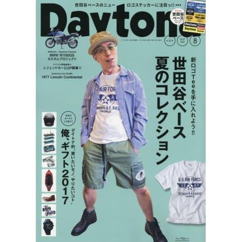 Daytona (デイトナ) 2017年8月号 Vol.314