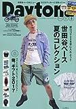 Daytona (デイトナ) 2017年8月号 Vol.314 (¥ 750)