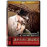 誰がために鐘は鳴る(For whom the bell tolls) [DVD]劇場版(4:3)【超高画質名作映画シリーズ9】 デジタルリマスター版