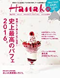 Hanako(ハナコ) 2016年 6/9 号 [雑誌]
