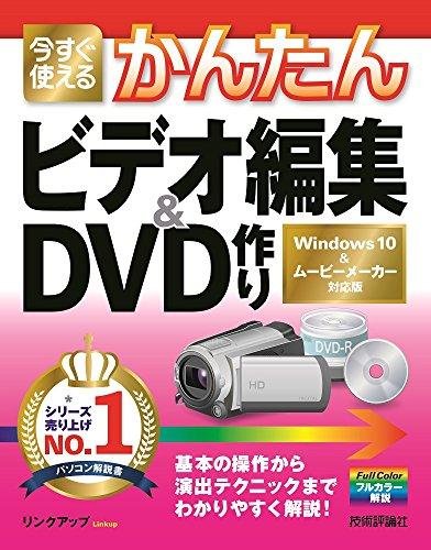今すぐ使えるかんたん ビデオ編集&DVD作り [Windows 10&ムービーメーカー対応版]の詳細を見る