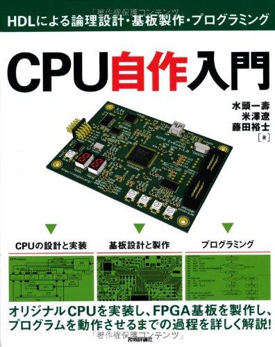 CPU自作入門 ~HDLによる論理設計・基板製作・プログラミング~の詳細を見る