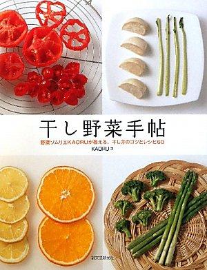 干し野菜手帖―野菜ソムリエKAORUが教える、干し方のコツとレシピ60の詳細を見る